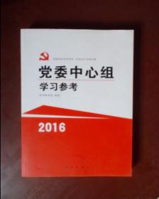 党委中心组学习参考(2013)