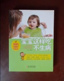 妈妈是最好的医生:宝宝这样吃不生病