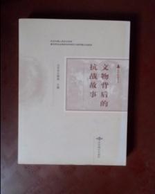 北平抗战实录丛书 文物背后的抗战故事