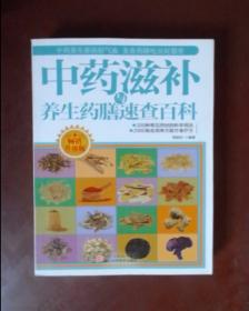 中药滋补与养生药膳速查百科(畅销升级版)