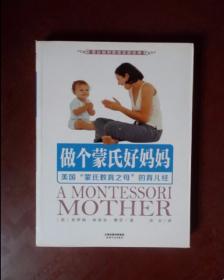 """做个蒙氏好妈妈(蒙台梭利教育实践经典):美国""""蒙氏教育之母""""的育儿经"""