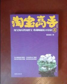 淘宝高手4(大结局)