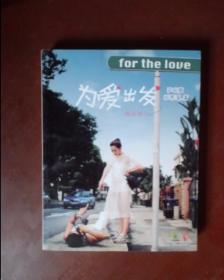 为爱出发•婚前旅行