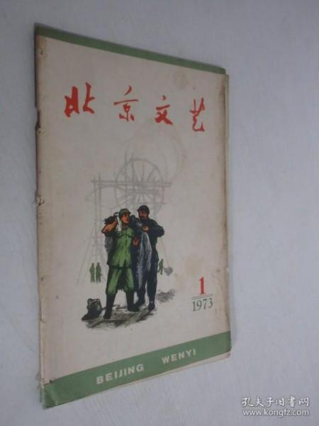 北京文艺   1973年第1期