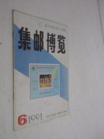 集邮博览   1991年第6期