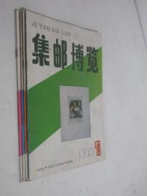 集邮博览   1990年1-4、6期5本合售