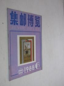 集邮博览   1988年第6期