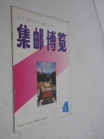 集邮博览   1990年第4期