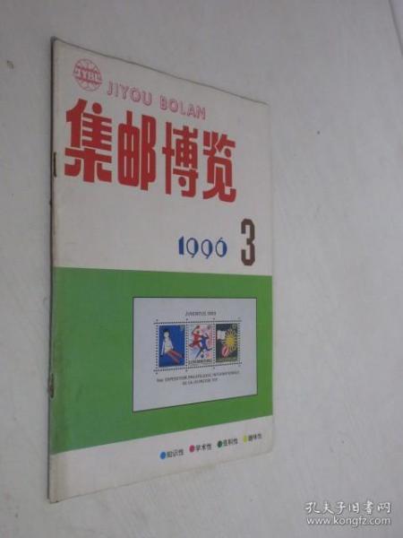 集邮博览   1996年第3期