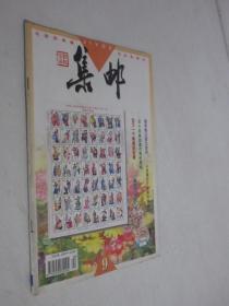 集邮    1999年第9期