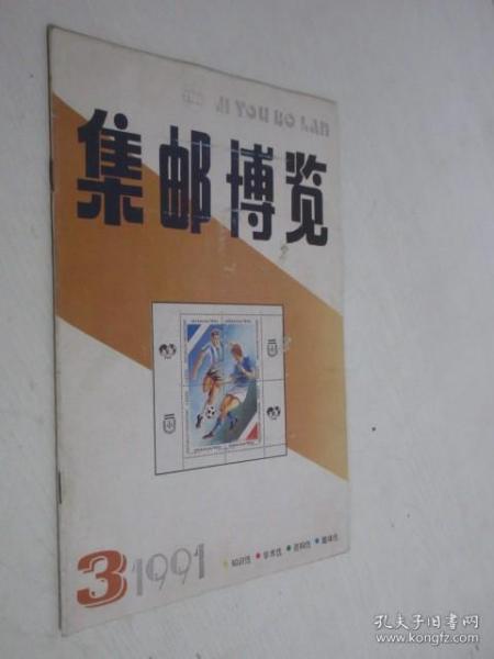 集邮博览   1991年第3期