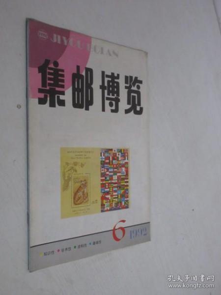 集邮博览   1992年第6期