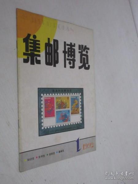 集邮博览   1992年第1期