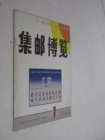 集邮博览   1993年第1期