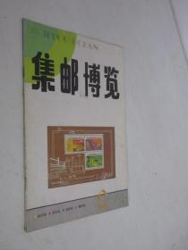 集邮博览   1992年第2期