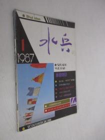 水兵    1978年第1期  试刊号