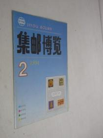 集邮博览   1994年第2期