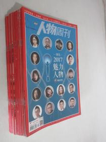 人物周刊    2018年1-21期共21本