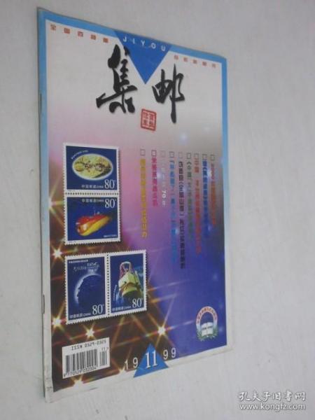 集邮    1999年第11期