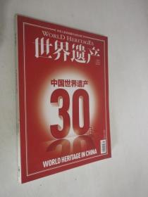 世界遗产    2015年1-2月合刊
