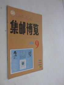 集邮博览   1995年第9期