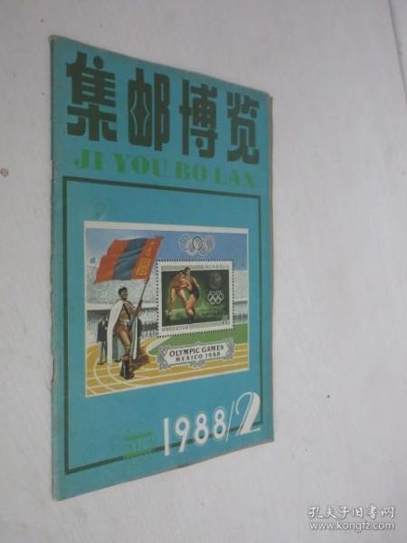 集邮博览   1988年第2期