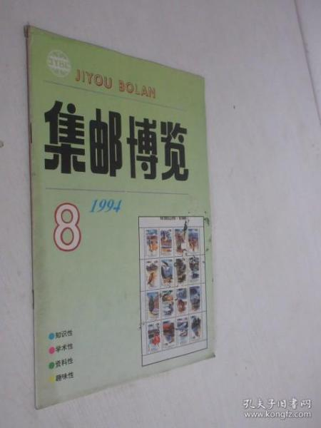集邮博览   1994年第8期