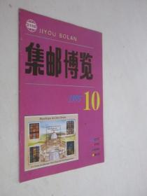 集邮博览   1995年第10期