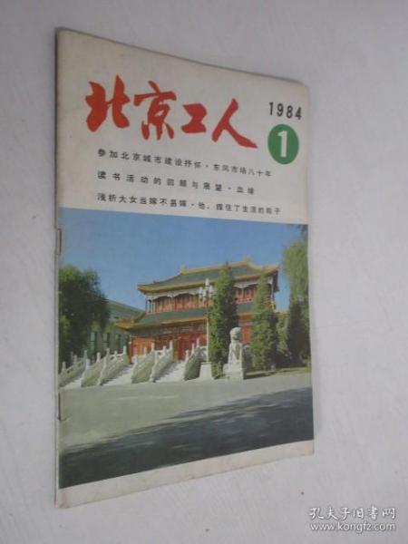 北京工人    1984年  创刊号
