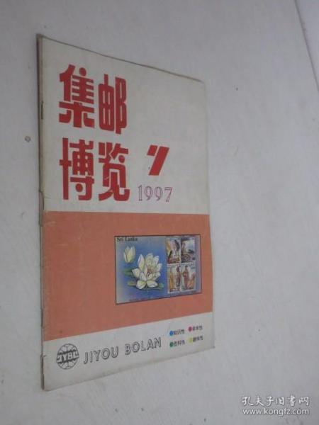 集邮博览   1997年第7期