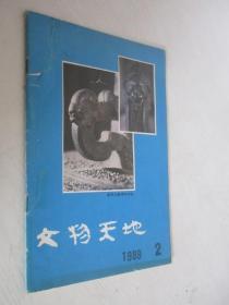 文物天地     1989年第2期