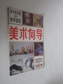 美术向导    自学美术技法丛书    第6册