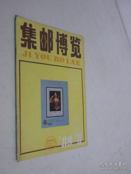 集邮博览   1989年第1期