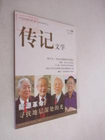 传记文学    2015年第4期