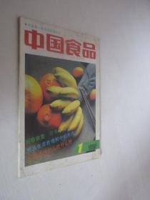 中国食品    1992年第1期