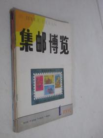 集邮博览   1992年1-6期6本合售