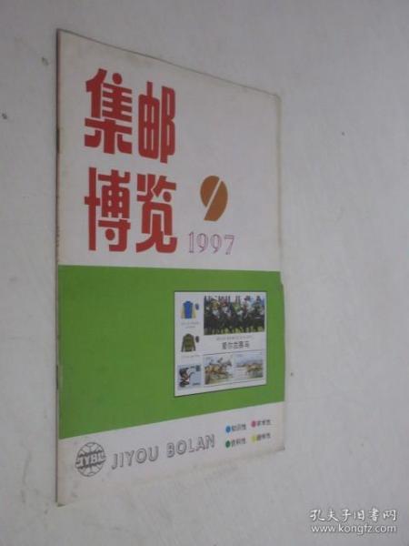 集邮博览   1997年第9期