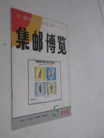 集邮博览   1992年第5期