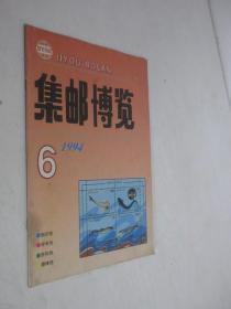 集邮博览   1994年第6期