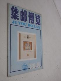 集邮博览   1989年第4期