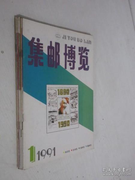 集邮博览   1991年1-6期6本合售