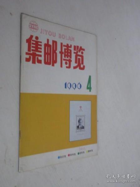集邮博览   1996年第4期