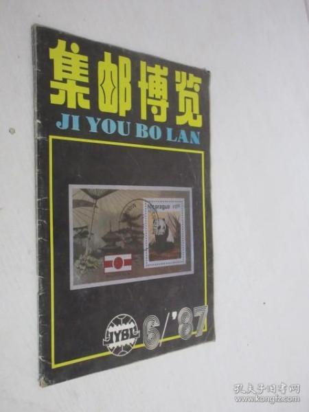 集邮博览   1987年第6期