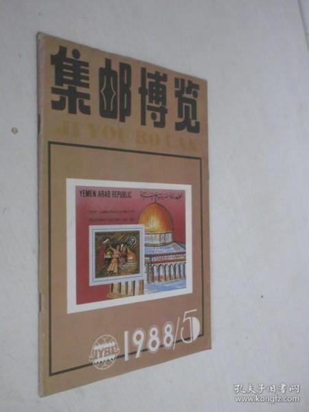 集邮博览   1995年第12期