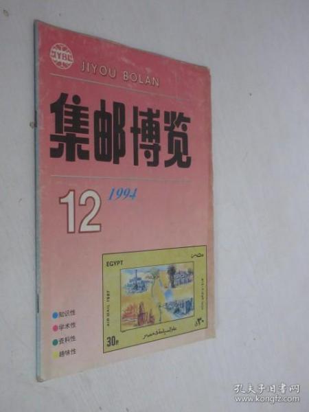 集邮博览   1994年第12期