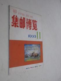 集邮博览   1996年第11期