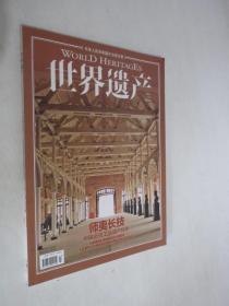 世界遗产    2015年7月刊