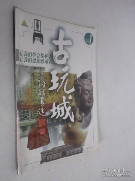 古玩城   1999年  创刊号