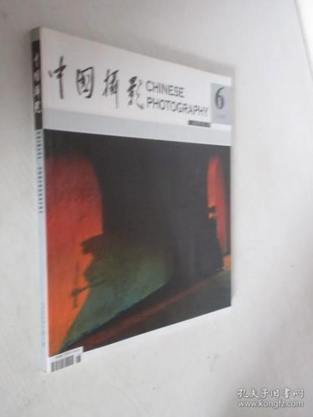 中国摄影     2004年第6期