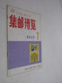 集邮博览   1996年第7期